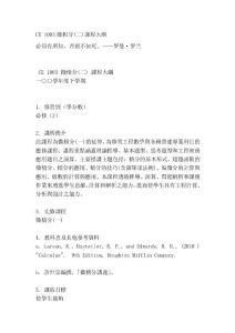 [教学设计]CE 1003微积分(二)课程大纲