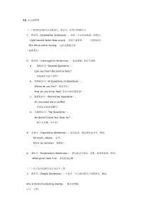 [终稿]英语语法句子的种类