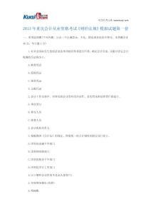 2013年重庆会计从业资格考..