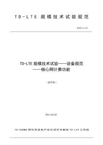 STT-1-3-5《TD-LTE规模技术试验-设备规范-核心网计费功能》- 最终版
