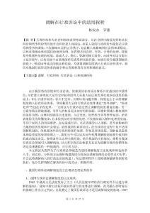 调解在行政复议、行政诉讼中的适用探析8.15