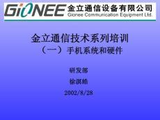 金立通信技术培训系列-硬件