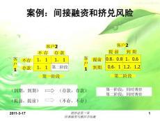 5-6节同时选择的动态博弈与颤抖手均衡
