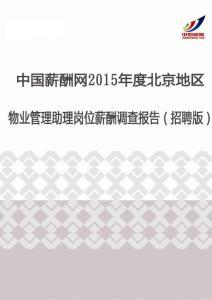 2015年度北京地区物业管理助理薪酬调查报告(招聘版).pdf
