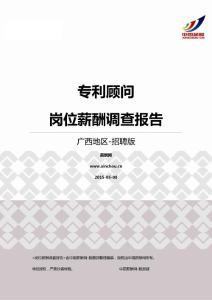 2015广西地区专利顾问职位薪酬报告-招聘版.pdf