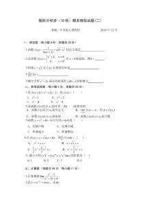 微积分初步(10秋)期末模拟试题(二)