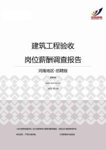 2015河南地区建筑工程验收职位薪酬报告-招聘版.pdf