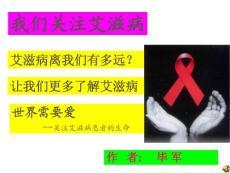 【医学PPT课件】艾滋病的预防
