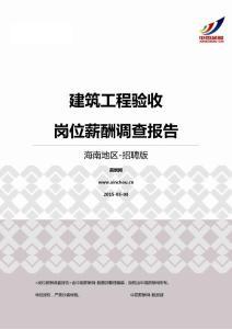 2015海南地区建筑工程验收职位薪酬报告-招聘版.pdf