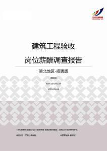 2015湖北地区建筑工程验收职位薪酬报告-招聘版.pdf
