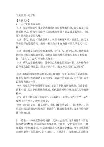 中国文学进化史