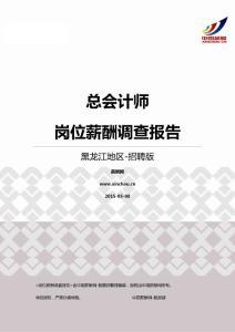 2015黑龙江地区总会计师职位薪酬报告-招聘版.pdf