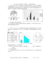 2014年北京市各城区中考一模数学统计图表题21题汇总