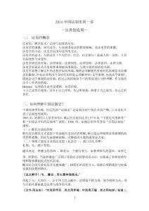 中国法制史第一讲(法典创造期)