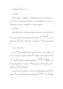 吉大汽车理论试题第1套答案