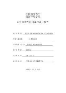 gis地统计分析课程设计 华南农业大学测绘工程 预测加利