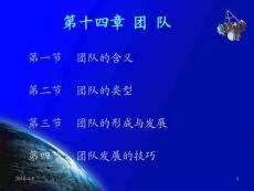 李晓光管理学原理  第十四章  团队