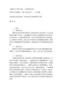 [试题]《微积分》教学大纲 - 甘肃政法学院