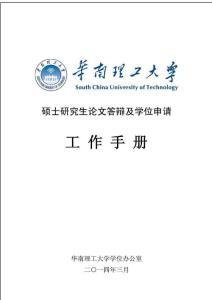 华南理工大学硕士研究生论文格式