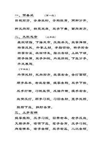 [基础]108杨氏太极拳文字