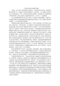 中国体育彩票中的数学问题.刘凯