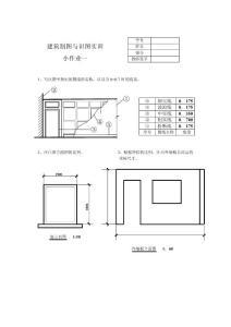 建筑制图与识图实训小作业1-4部分参考答案(1)