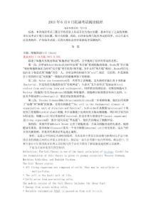 【南京环球雅思托福机经】2013年6月8日托福考试阅读机经