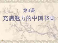 精品课件:充满魅力的中国书画(1)