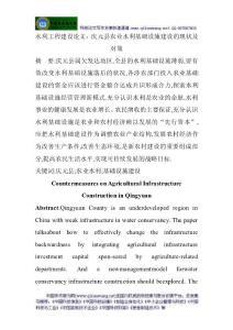水利工程建设论文:庆元县农业水利基础设施建的现状及对策【精选资料】