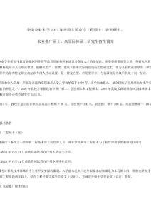 华南农业大学2014年在职人员攻读工程硕士