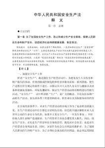 1・(新)中�A人民共和��安全生○�a法��x(一)【最新精�x】