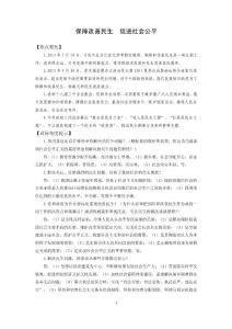 保障改善民生  促进社会公平【精选资料】