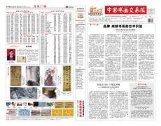 中国书画交易报