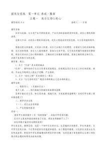 [训练]六年级上册_新疆综合实践课教案_
