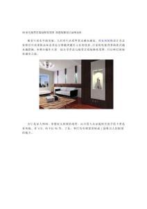 [定稿]50张电视背景墙装修效果图 助您装修设计品味家居