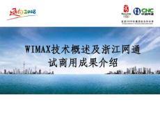 无线城域网wimax技术及浙江网通试商用成果介绍