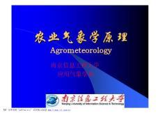 农业气象学 (南京信息工程大学)  (上)