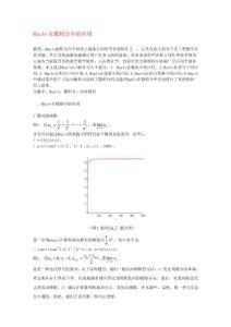 [汇总]浙江省宁波市高中数学教学论文