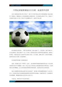中国足球最新规划出台 全球一流强国不是梦