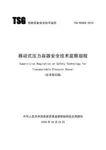 移动式压力容器安全技术监察规程