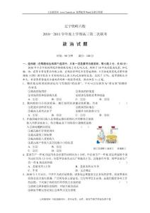 辽宁省铁岭六校2011届高三联考试题集