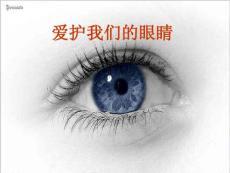 保护眼睛_ppt