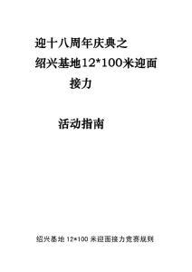 12×100米迎面接力比赛比赛规矩[优质文档]