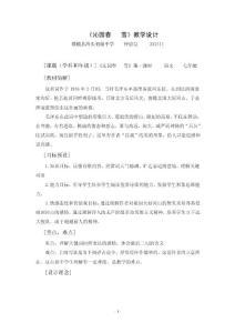 沁园春 雪蓝天杯教学设计【可编辑】