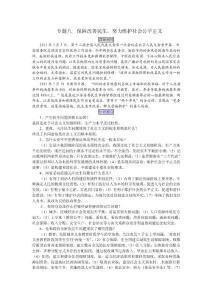 专题八:保障改善民生,努力维护社会公平正义【优质】