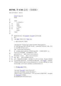 html和css总结【可编辑】
