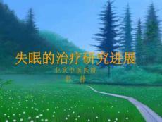 失眠治疗及研究进展郭静8-14