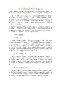 【管理学论文】韩国企业文化及其管理模式浅析