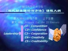 现代财务理论与方法