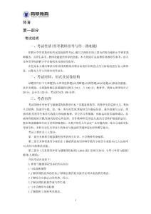 2016年云南特岗教师小学体育考试大纲